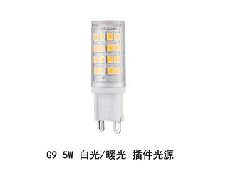 G9插件光源5w白光光源